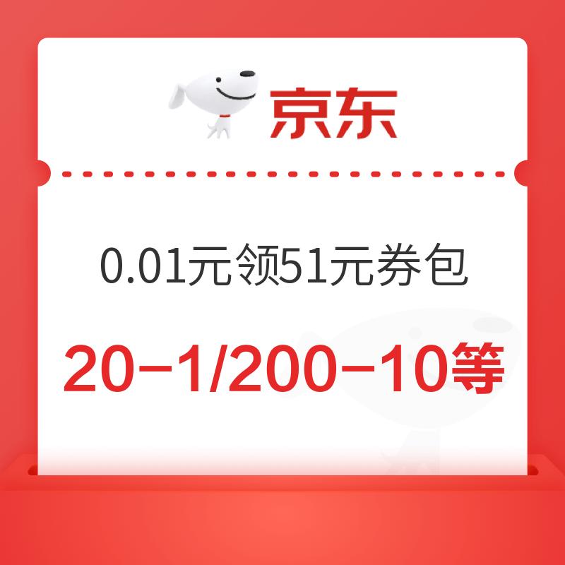 京东购物 小程序 0.01元领51元全品类券包