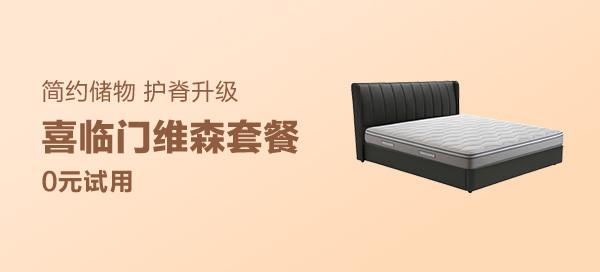 喜临门 维森常规/气动款皮床+飞跃尊享版床垫