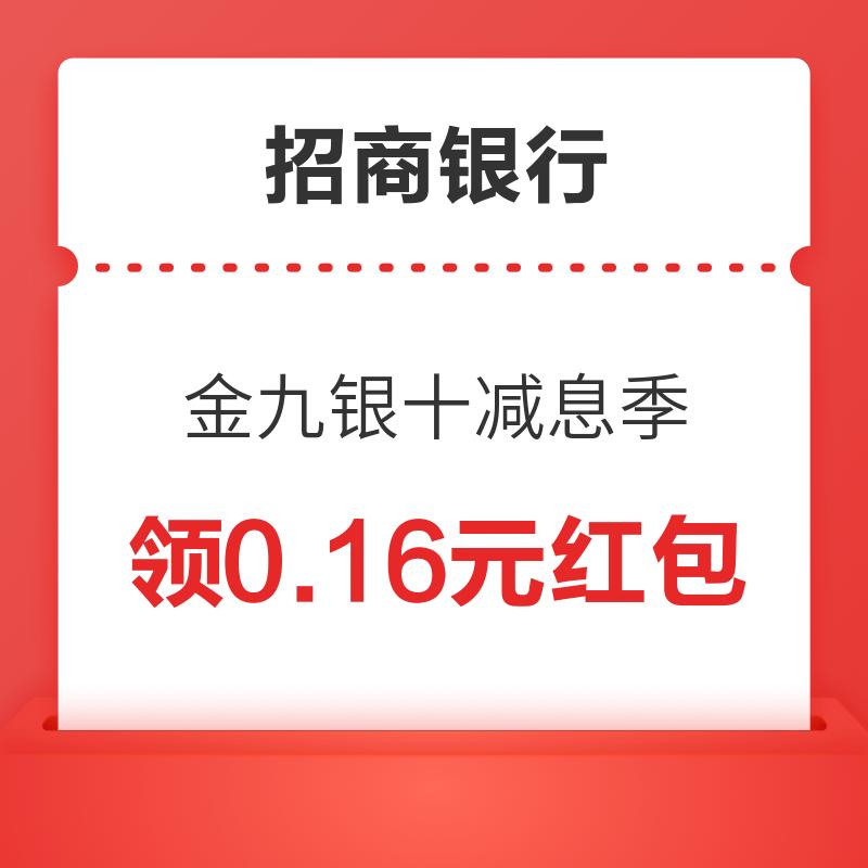 招商银行 金九银十减息季 领0.16元红包