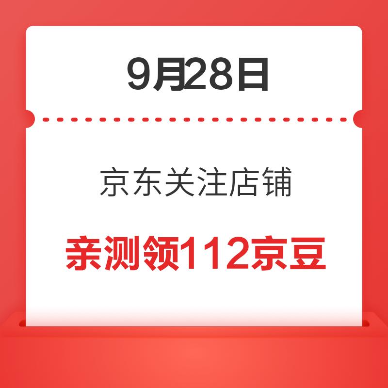9月28日 京东关注店铺领京豆