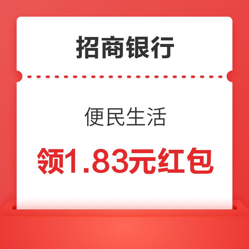 招商银行 便民生活 领1.83元红包