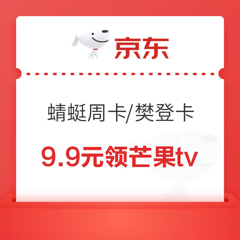 芒果tv月卡+蜻蜓周卡+樊登14天卡【9.9元】