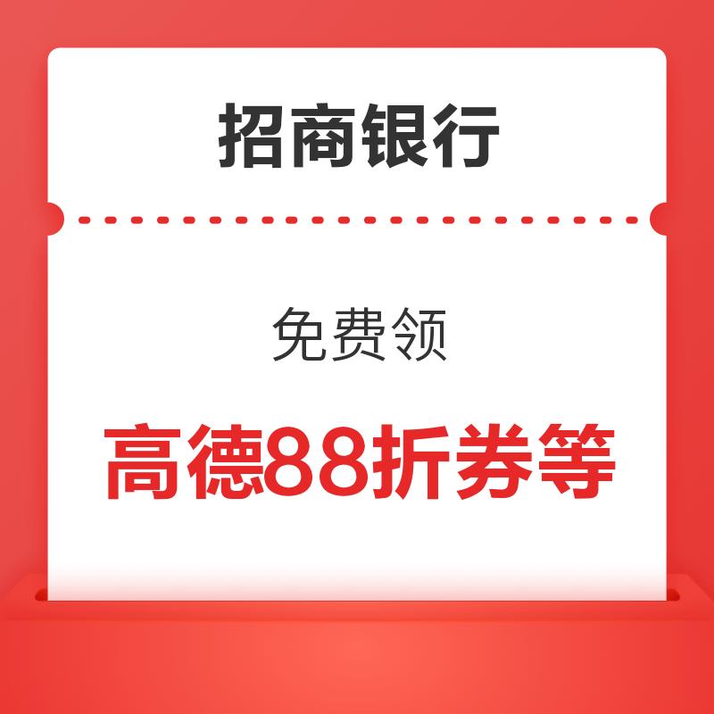 招商银行 领高德88折券/5元商城折扣券/10元影票抵用券/6元视听影音券
