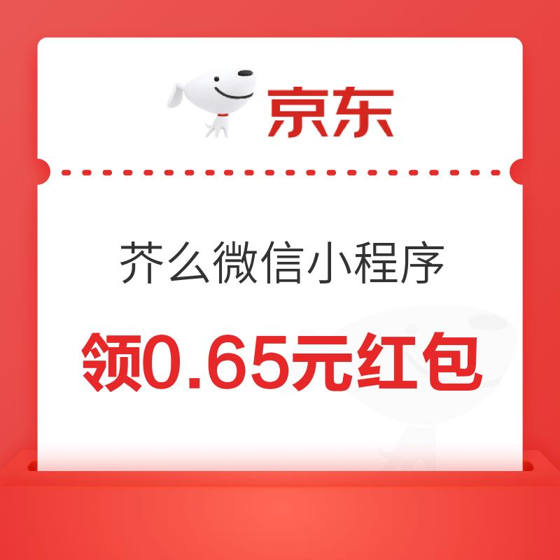 京东 芥么小程序 领0.65元红包