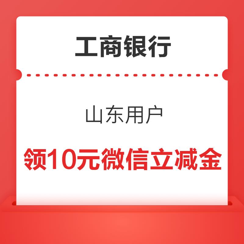 工商银行 山东用户 领10元微信立减金