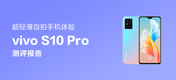 超輕薄自拍手機體驗--vivo S10 Pro