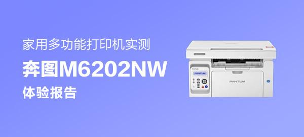 最后還是逃不過真香 奔圖M6202NW家用多功能打印機實測