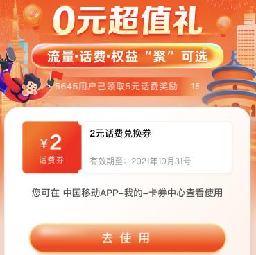 中國移動 國慶0元超值禮 抽2~5元話費兌換券
