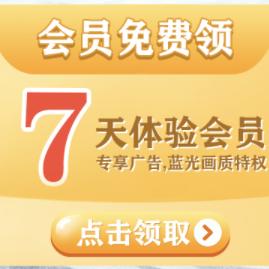 移动专享:芒果TV 专享免广告、蓝光画质特权