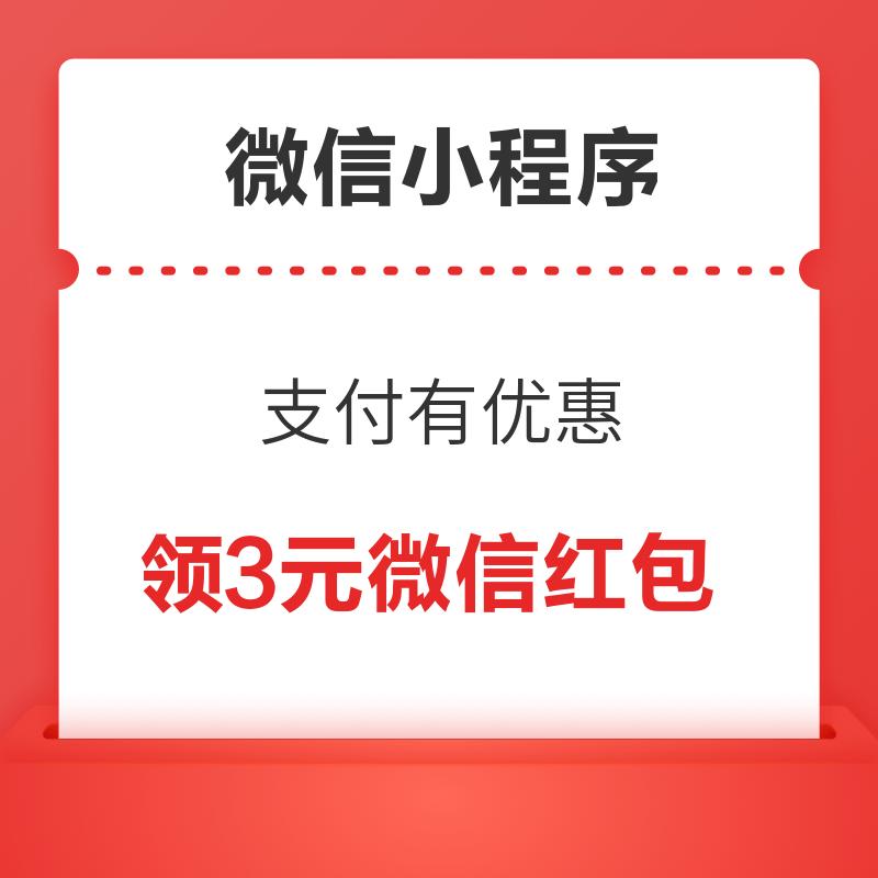 微信小程序「支付有优惠」领3元微信红包