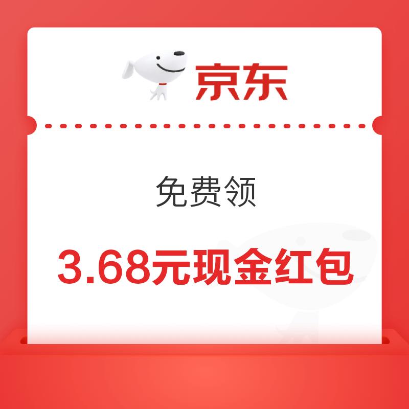 京东 免费领3.68元现金红包