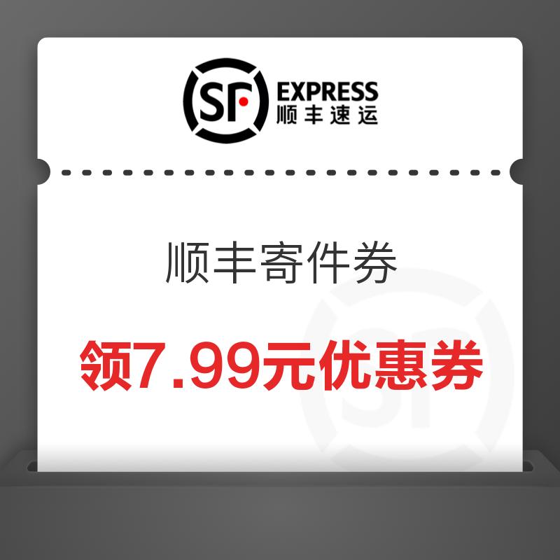 微信专享:丰巢X顺丰 自助寄件券