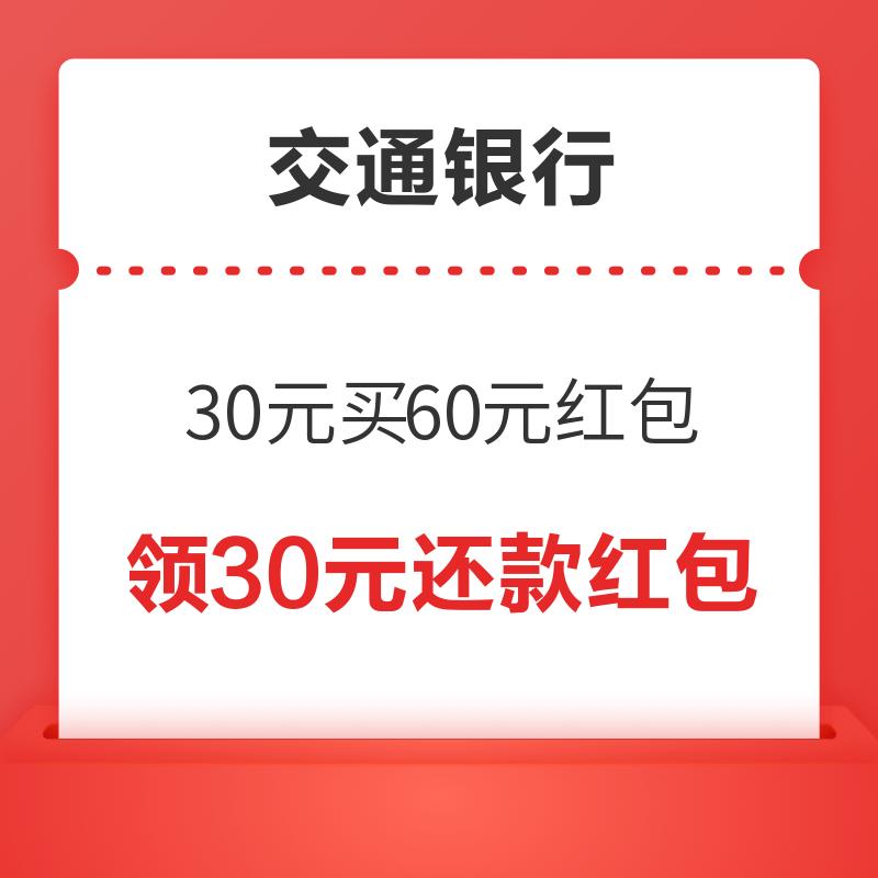 交通银行 花30元享60元还款红包