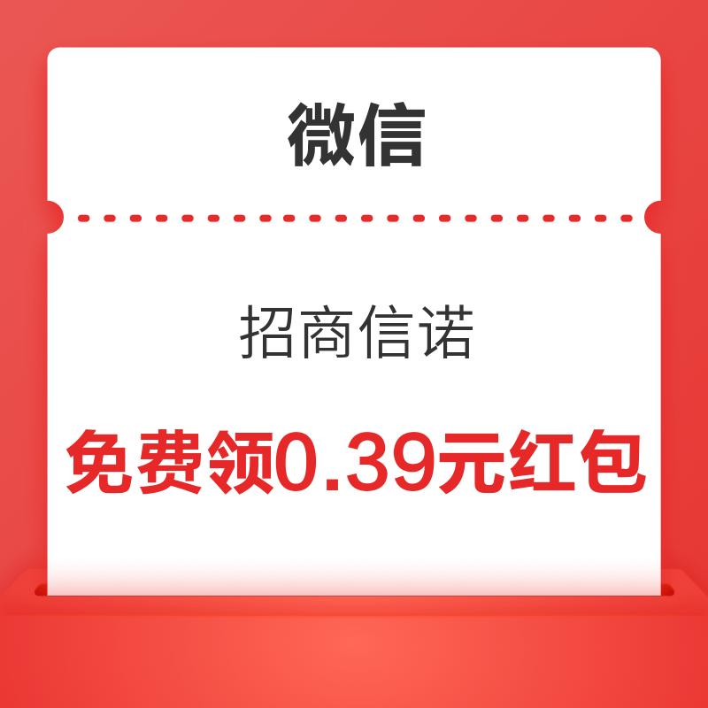 微信 招商信诺 免费领0.39元红包
