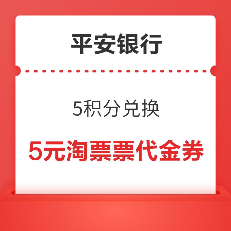平安银行 5积分兑换5元淘票票代金券