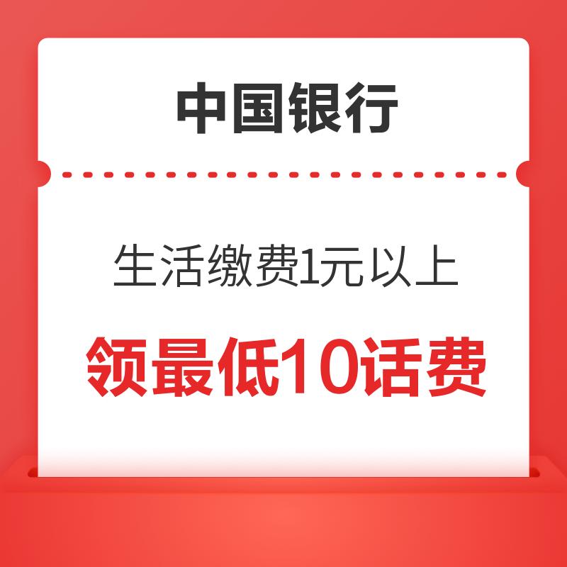 中国银行 生活缴费1元以上 领最低10话费