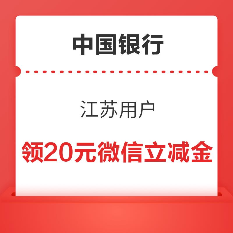 中国银行 江苏用户 领20元微信立减金