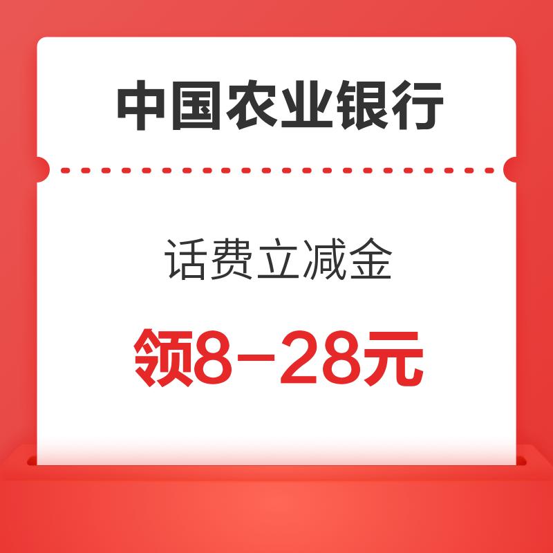 中国农业银行 领8-28元话费立减金
