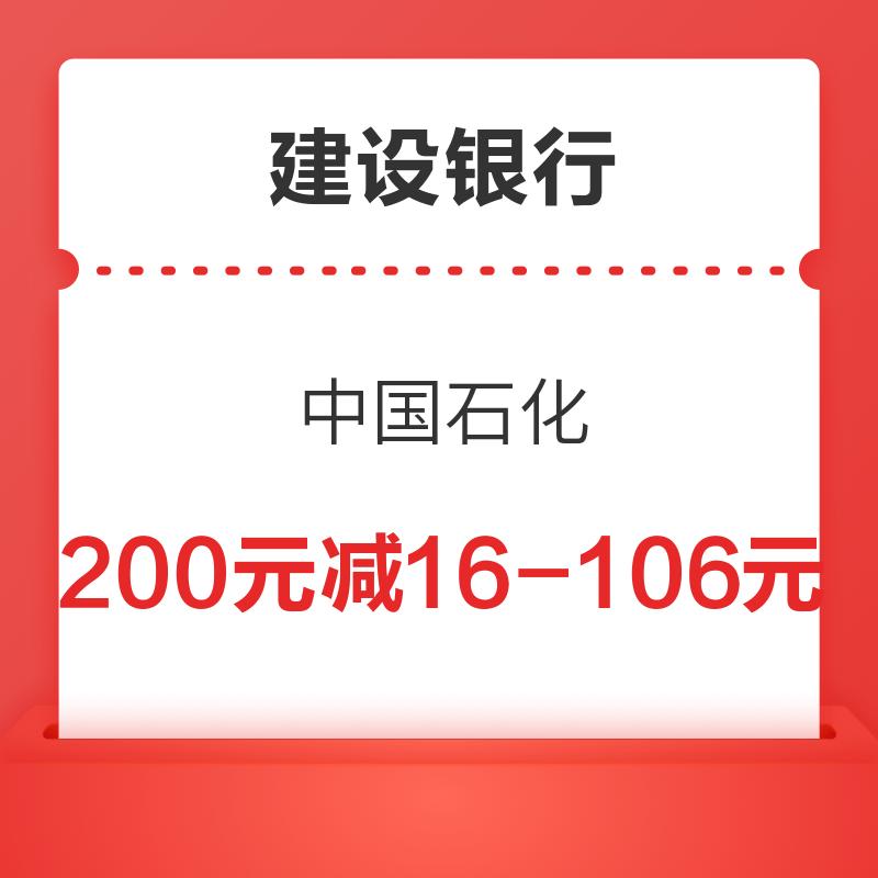 建设银行 信用卡VISA卡 中国石化冲200元减16-106元
