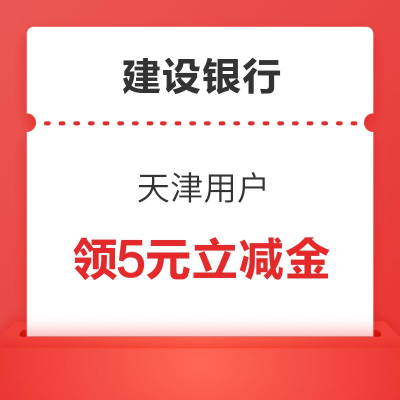 建设银行 天津用户月月刷 领5元立减金