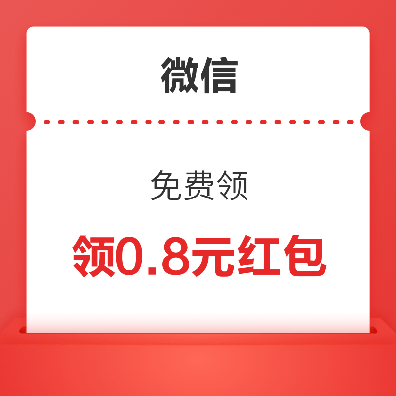微信 免费领0.8元红包