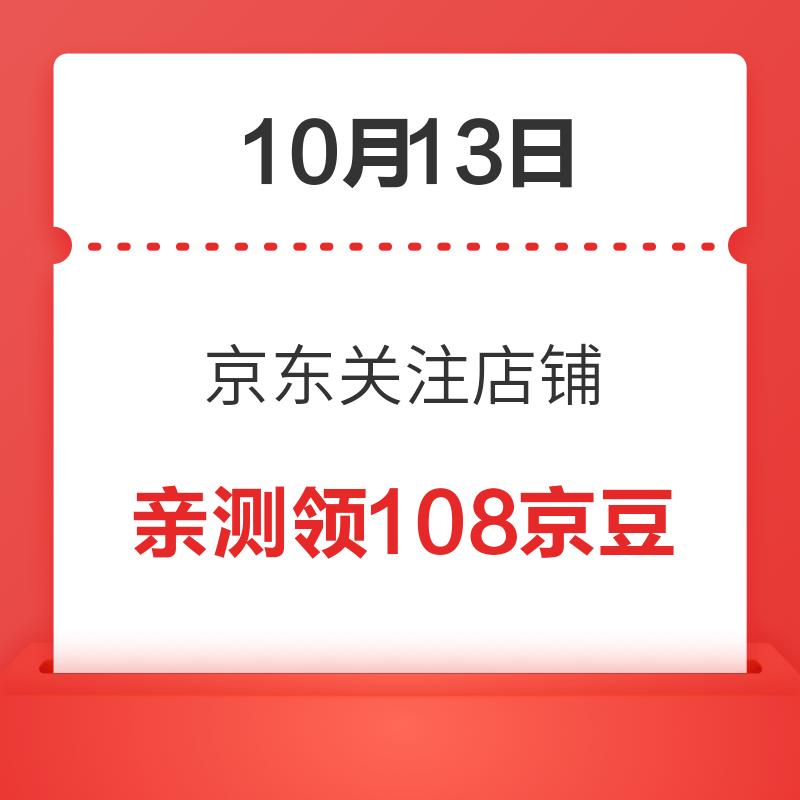 10月13日 京东关注店铺领京豆