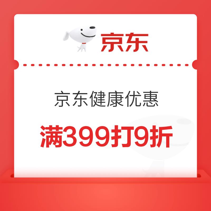 京东健康 Plus用户专享优惠券