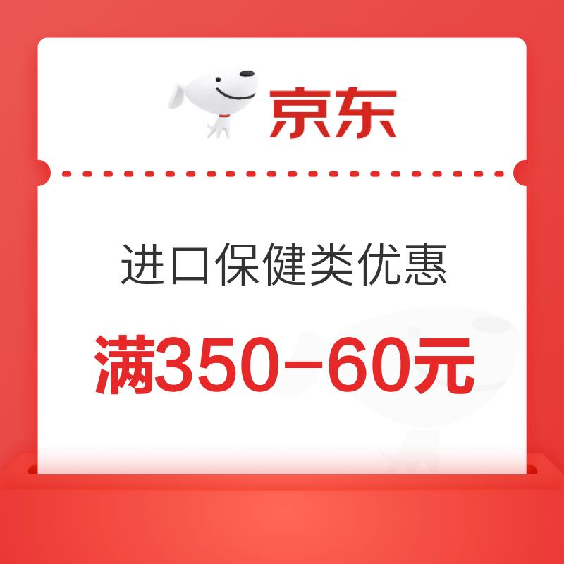 京东 进口超市保健类优惠券