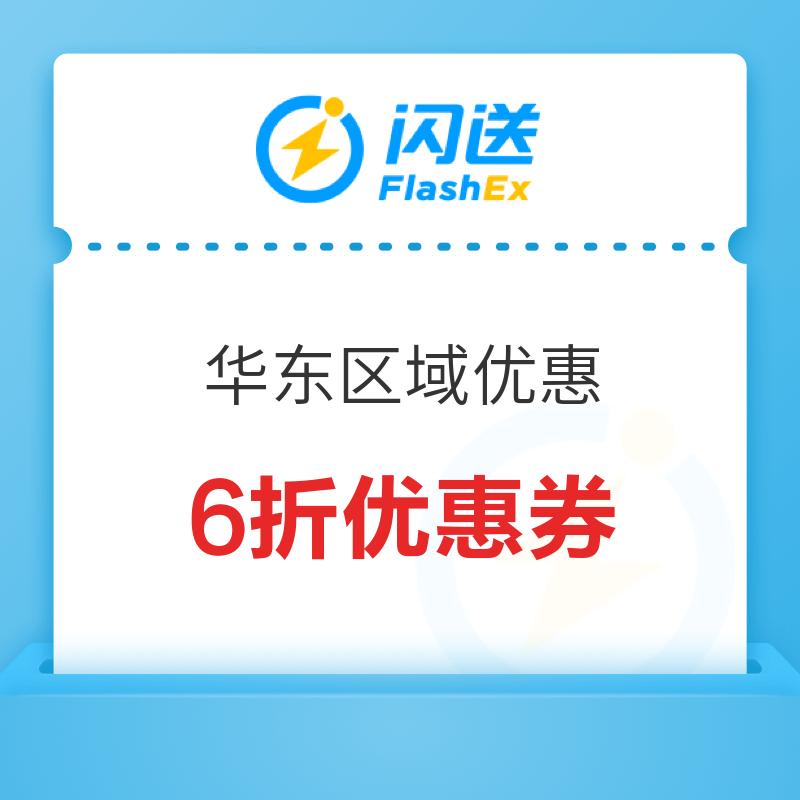 闪送 华东区域优惠券