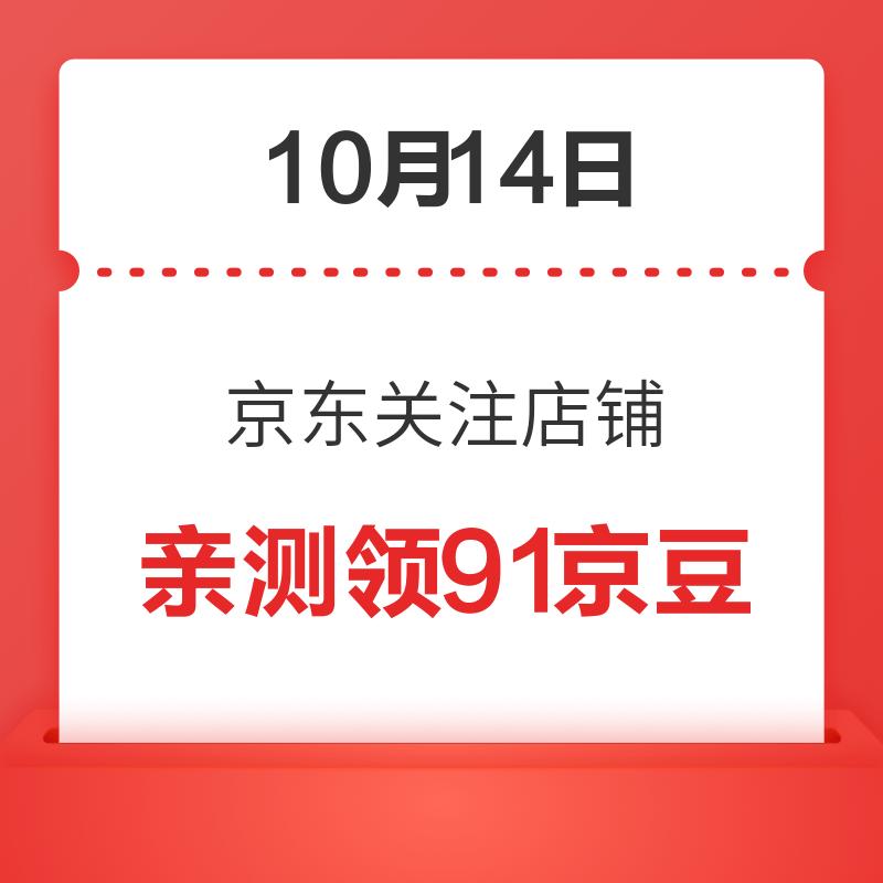 10月14日 京东关注店铺领京豆