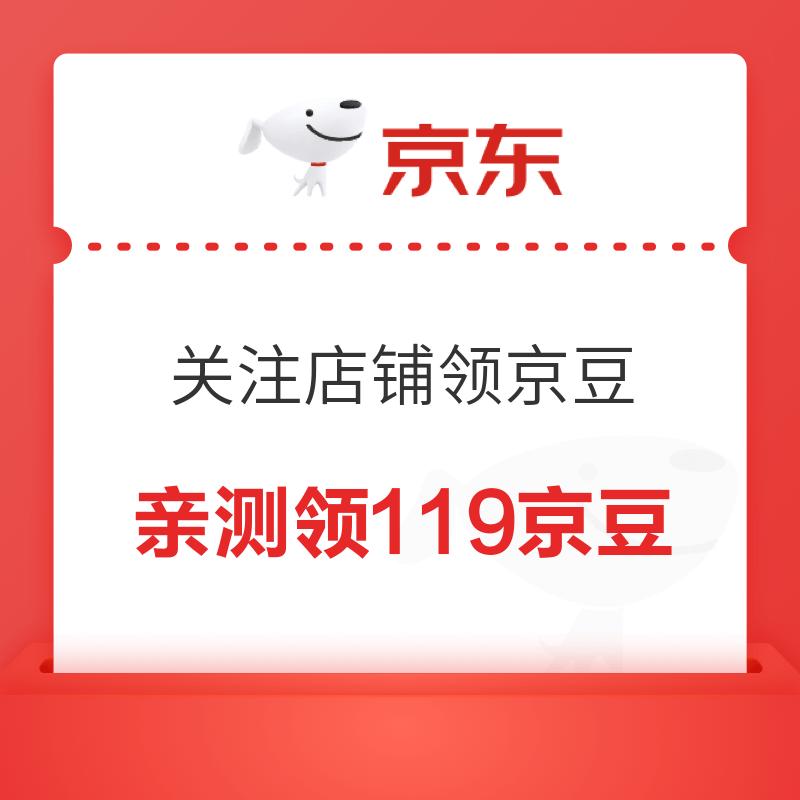 移动专享:10月15日 京东关注店铺领京豆