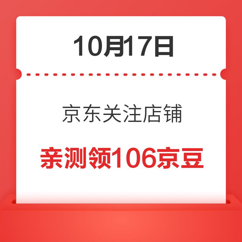 移动专享:10月17日 京东关注店铺领京豆