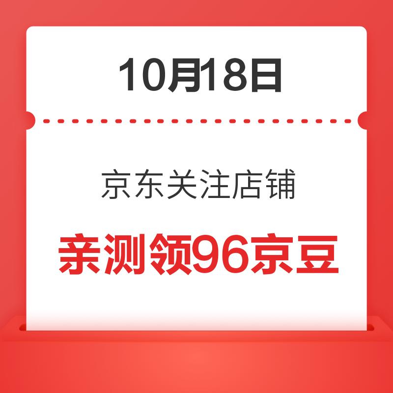 移动专享:10月18日 京东关注店铺领京豆