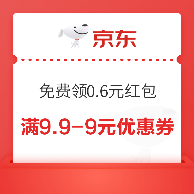 京东 免费领0.6元红包+满9.9-9元优惠券