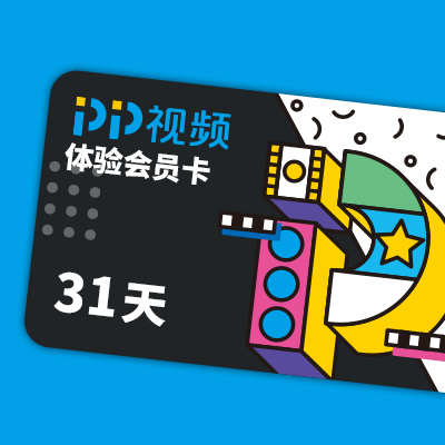 PP视频31天体验会员卡