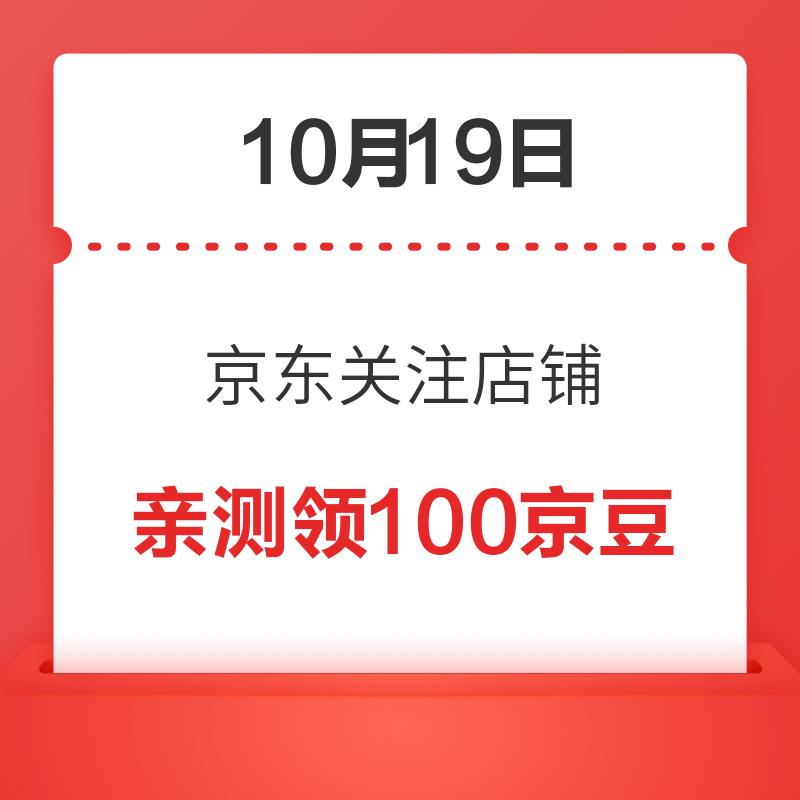 移动专享:10月19日 京东关注店铺领京豆