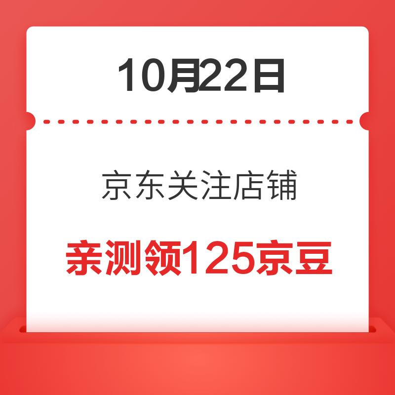 10月22日 京东关注店铺领京豆