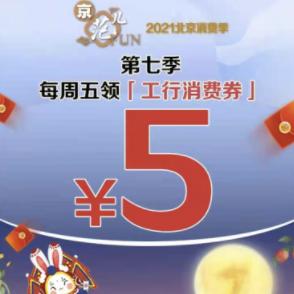 限北京地区 中国工商银行 5元工行消费券(京东)