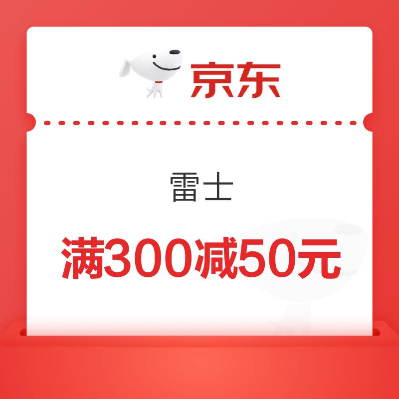 雷士满300减50券