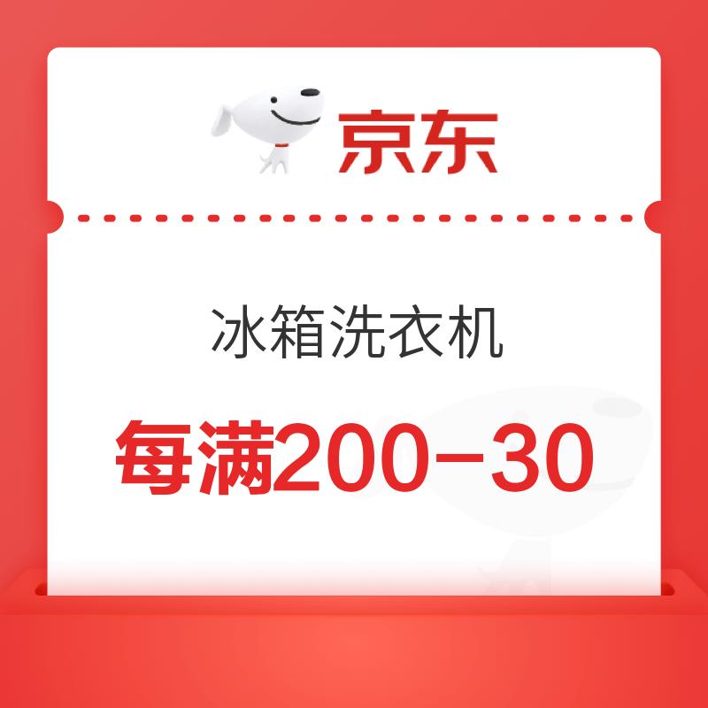 京东冰箱洗衣机 每满200-30优惠券