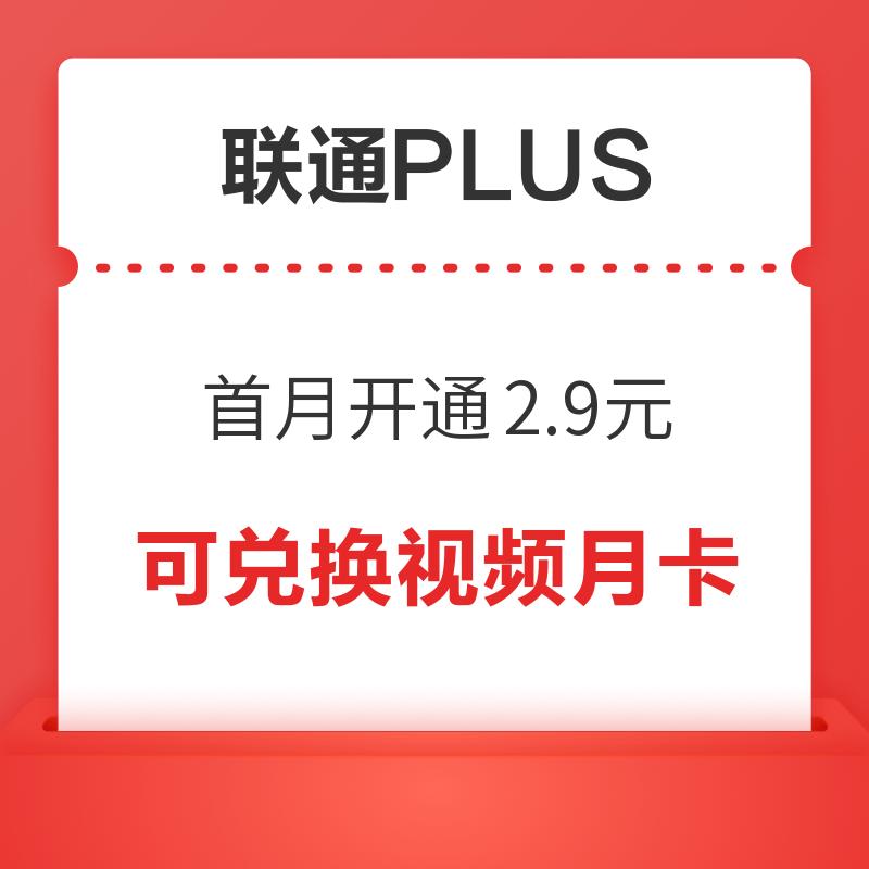 移动专享:中国联通 首月开通联通PLUS仅需2.9元/月