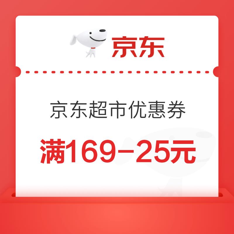 京东超市满169-25元优惠券