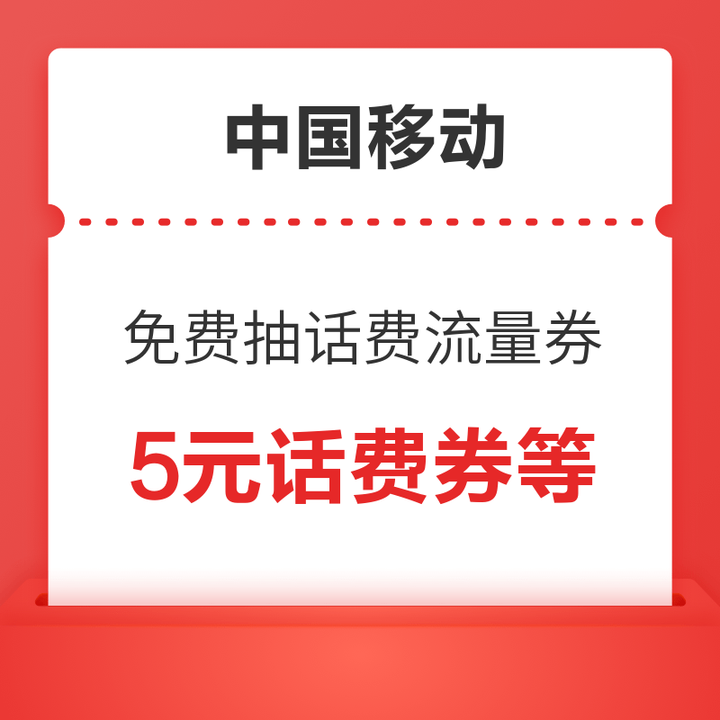 中国移动号码 免费领流量话费